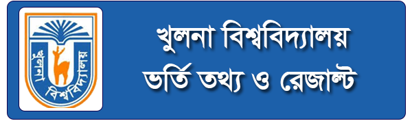 Khulna University Admission Notice 2017